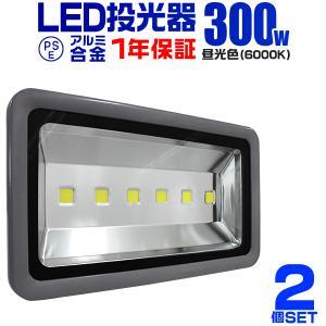 LED投光器 300W 6000W相当 防水 LEDライト 作業灯 防犯 ワークライト 看板照明 昼光色 一年保証 (2個セット)|pickupplazashop
