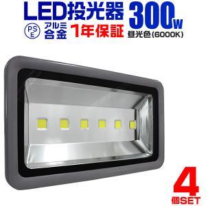 LED投光器 300W 6000W相当 防水 LEDライト 作業灯 防犯 ワークライト 看板照明 昼光色 一年保証 (4個セット)|pickupplazashop
