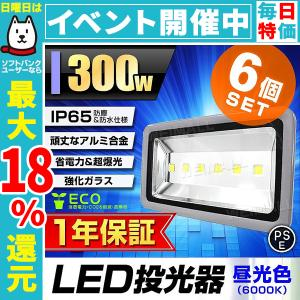 LED投光器 300W 6000W相当 防水 LEDライト 作業灯 防犯 ワークライト 看板照明 昼光色 一年保証 (6個セット)|pickupplazashop