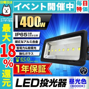 LED投光器 400W 6000W相当 防水 LEDライト 作業灯 防犯 ワークライト 看板照明 昼光色 一年保証 (クーポン配布中)|pickupplazashop