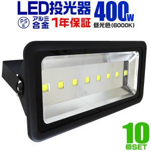 LED投光器 400W 6000W相当 防水 LEDライト 作業灯 防犯 ワークライト 看板照明 昼光色 一年保証 (10個セット)|pickupplazashop