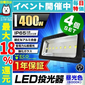 LED投光器 400W 6000W相当 防水 LEDライト 作業灯 防犯 ワークライト 看板照明 昼光色 一年保証 (4個セット)|pickupplazashop