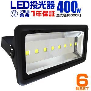 LED投光器 400W 6000W相当 防水 LEDライト 作業灯 防犯 ワークライト 看板照明 昼光色 一年保証 (6個セット)|pickupplazashop