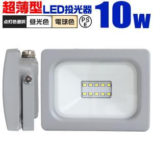 LED投光器 10W 屋外用 昼光色 電球色 作業灯 ワークライト pickupplazashop
