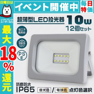 LED投光器 10W 屋外用 昼光色 電球色 作業灯 ワークライト120度 3mコード付 12個セット pickupplazashop