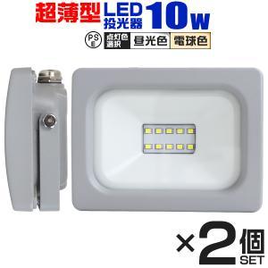 LED投光器 10W 屋外用 昼光色 電球色 作業灯 ワークライト 2個セット pickupplazashop