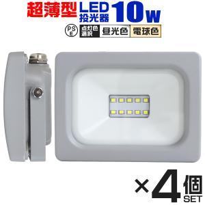 LED投光器 10W 屋外用 昼光色 電球色 作業灯 ワークライト 4個セット pickupplazashop