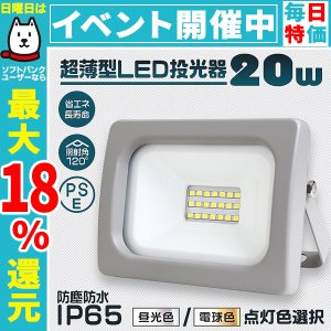 LED投光器 20W 屋外用 昼光色 電球色 作業灯 ワークライト120度 3mコード付 pickupplazashop