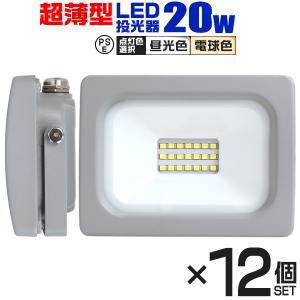 LED投光器 20W 屋外用 昼光色 電球色 作業灯 ワークライト120度 3mコード付 12個セット pickupplazashop