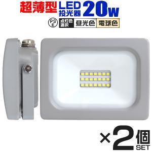 LED投光器 20W 屋外用 昼光色 電球色 作業灯 ワークライト120度 3mコード付 2個セット pickupplazashop