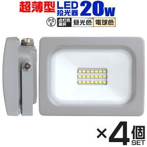 LED投光器 20W 屋外用 昼光色 電球色 作業灯 ワークライト120度 3mコード付 4個セット pickupplazashop