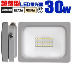 LED投光器 30W 防水 作業灯 防犯灯 ワークライト 広角120度 3mコード付 看板照明 昼光色|pickupplazashop