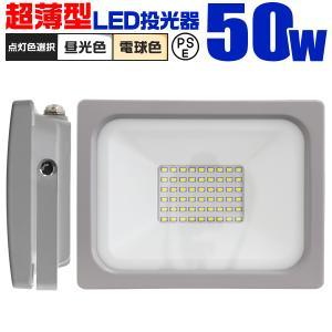 LED投光器 50W 防水 作業灯 防犯灯 ワークライト 広角120度 3mコード付 看板照明 昼光色|pickupplazashop