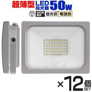 LED投光器 50W 防水 作業灯 防犯灯 ワークライト 広角120度 3mコード付 看板照明 昼光色 (12個セット) pickupplazashop