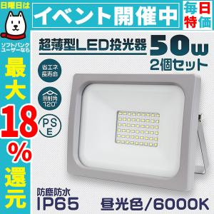 LED投光器 50W 防水 LEDライト 作業灯 防犯灯 ワークライト 広角120度 3mコード付 看板照明 昼光色 (2個セット)|pickupplazashop