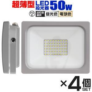 LED投光器 50W 防水 LEDライト 作業灯 防犯灯 ワークライト 広角120度 3mコード付 看板照明 昼光色 (4個セット)|pickupplazashop
