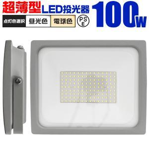 LED投光器 100W 防水 LEDライト 作業灯 防犯灯 ワークライト 広角120度 3mコード付 看板照明 昼光色|pickupplazashop