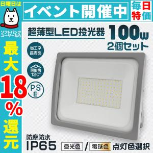 LED投光器 100W 防水 LEDライト 作業灯 防犯灯 ワークライト 広角120度 3mコード付 看板照明 昼光色 (2個セット)|pickupplazashop