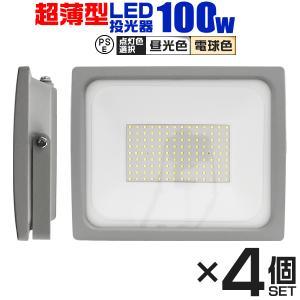 LED投光器 100W 防水 LEDライト 作業灯 防犯灯 ワークライト 広角120度 3mコード付 看板照明 昼光色 (4個セット)|pickupplazashop