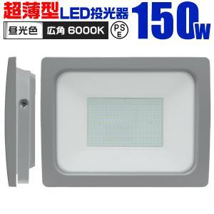 LED投光器 150W 防水 LEDライト 作業灯 防犯灯 ワークライト 広角120度 3mコード付 看板照明 昼光色|pickupplazashop