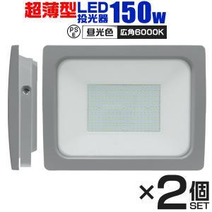 LED投光器 150W 防水 LEDライト 作業灯 防犯灯 ワークライト 広角120度 3mコード付 看板照明 昼光色 2個セット|pickupplazashop