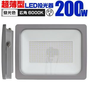LED投光器 200W 防水 作業灯 防犯灯 ワークライト 広角120度 3mコード付 看板照明 昼光色|pickupplazashop