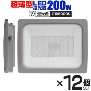 LED投光器 200W 防水 LEDライト 作業灯 防犯灯 ワークライト 広角120度 3mコード付 看板照明 昼光色 (12個セット)|pickupplazashop