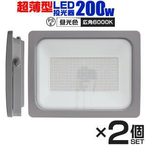 LED投光器 200W 防水 LEDライト 作業灯 防犯灯 ワークライト 広角120度 3mコード付 看板照明 昼光色 (2個セット)|pickupplazashop