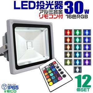 LED投光灯 30W 300W相当 RGB16色イルミネーション リモコン付 作業灯 ワークライト 防犯 防水 12個セット (クーポン配布中)