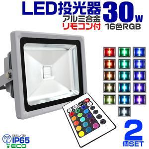 LED投光器 30W 300W相当 RGB16色 イルミネーション リモコン付 スポットライト ステージ 2個セット|pickupplazashop