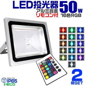 LED投光器 50W RGB16色 イルミネーション リモコン付 スポットライト ステージ 2個セット|pickupplazashop