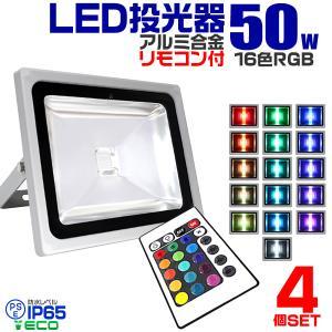LED投光器 50W RGB16色 イルミネーション リモコン付 スポットライト ステージ 4個セット|pickupplazashop