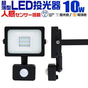 LED投光器 人感 10W 100W相当 人感センサー スイッチ付 作業灯 防犯 広角 防水 広角120度 3mコード付 昼光色 電球色  |pickupplazashop