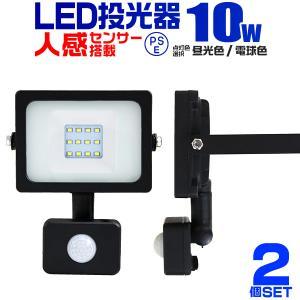 LED投光器 人感センサー 10W 100W相当 センサーライト 作業灯 防水 広角120度 3mコード付 昼光色 電球色  2個セット|pickupplazashop