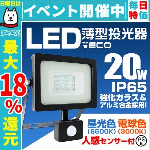 LED投光器 人感 20W 200W相当 人感センサー スイッチ付 作業灯 防犯 広角 防水 広角120度 3mコード付 昼光色 電球色 |pickupplazashop