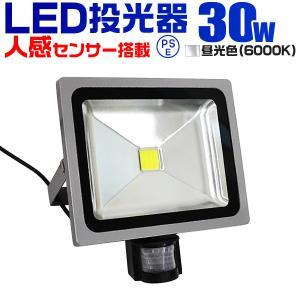 LED投光器 人感 30W 300W相当 人感センサースイッチ付 作業灯 防犯 広角 防水 3mコード付 昼光色|pickupplazashop
