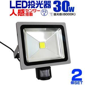 LED投光器 人感 30W 300W相当 人感センサースイッチ付 作業灯 防犯 広角 防水 3mコード付 昼光色 2個セット|pickupplazashop