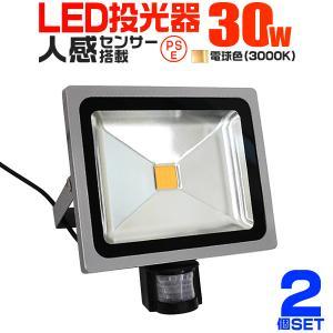 LED投光器 人感 30W 300W相当 センサースイッチ付 防犯 広角120度 防水加工 3mコード付 電球色 2個セット|pickupplazashop