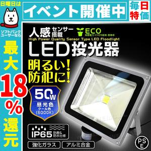 LED投光器 人感 50W 500W相当 人感センサー スイッチ付 作業灯 防犯 広角 防水 3mコード付 昼光色|pickupplazashop