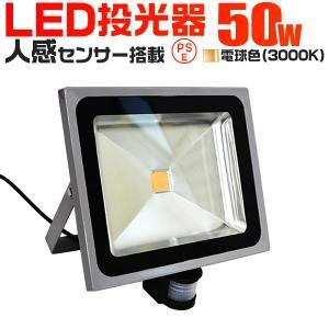 LED投光器 人感 50W 500W相当 人感センサースイッチ付き 防犯 広角120度 防水加工 3mコード付 電球色|pickupplazashop