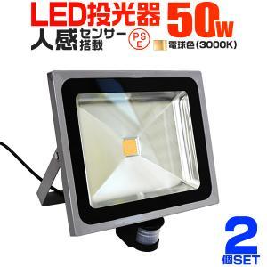 LED投光器 人感 50W 500W相当 センサースイッチ付 防犯 広角120度 防水加工 3mコード付 電球色 2個セット|pickupplazashop