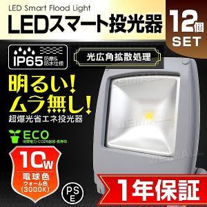 LED投光器 10W 100W相当 フラットライト スマートタイプ 電球色 作業灯  防犯 防水 12個セット  一年保証|pickupplazashop