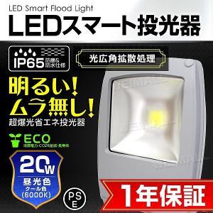 LED投光器 20W 200W相当 フラットライト スマートタイプ 昼光色 作業灯  防犯 防水  一年保証 (クーポン配布中)|pickupplazashop