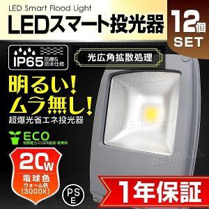 LED投光器 20W 200W相当 フラットライト スマートタイプ 電球色 作業灯  防犯 防水 12個セット 一年保証|pickupplazashop
