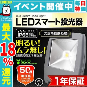 LED投光器 50W 500W相当 フラットライト スマートタイプ 電球色 作業灯  防犯 防水 一年保証 (クーポン配布中)|pickupplazashop