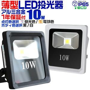 LED投光器 10W 100W相当 防水 作業灯 防犯灯 ワークライト 看板照明 薄型 一年保証|pickupplazashop