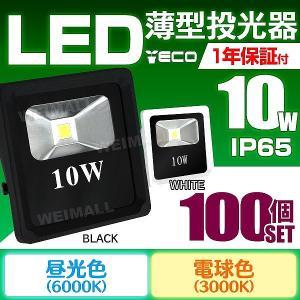LED投光器 10W 100W相当 防水 作業灯 防犯灯 ワークライト 看板照明 一年保証 100個セット|pickupplazashop