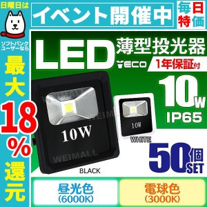 LED投光器 10W 100W相当 防水 作業灯 防犯灯 ワークライト 看板照明 一年保証 50個セット|pickupplazashop