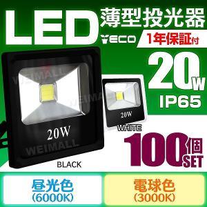 LED投光器 20W 200W相当 防水 作業灯 防犯灯 ワークライト 看板照明 一年保証 100個セット|pickupplazashop