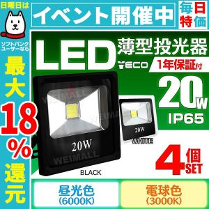 LED投光器 20W 200W相当 防水 LEDライト 作業灯 防犯灯 ワークライト 看板照明 昼光色/電球色/緑 薄型 一年保証 4個セット (クーポン配布中) pickupplazashop